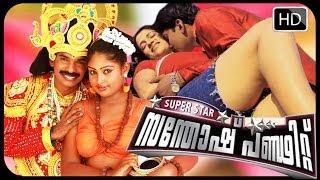 Kunjaliyan - Malayalam Full Movie Super Star Santhiosh Pandit Movie - malayalam full movie new release