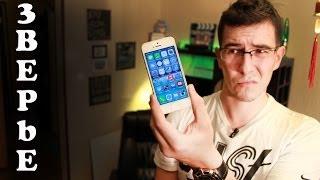 Все минусы и недостатки iPhone 5