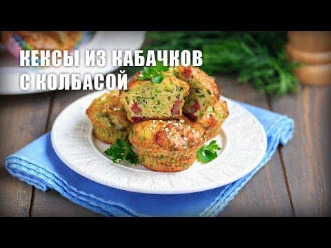Кексы из кабачков с колбасой — видео рецепт