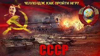 """Большой Челендж """"Пройти Игру"""" СССР"""