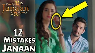 (12 Mistakes Janaan) Pakistani Movie