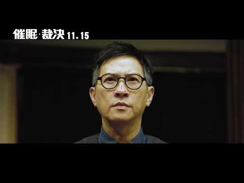 【催眠.裁決】花絮:張家輝篇 11.15大開眼界