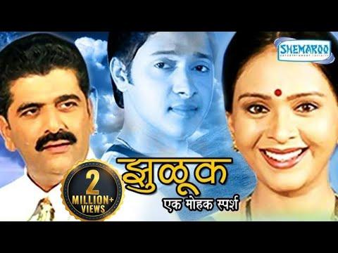 Zuluk | Full Marathi Movie | Girish Oak | Shreyas Talpade | Aishwarya Narkar | Marathi Latest Movies