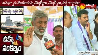 YSRCP Maha Dharna at Rajampet Over Kadapa Steel Plant | ఉక్కు సంకల్పం..! - Watch Exclusive