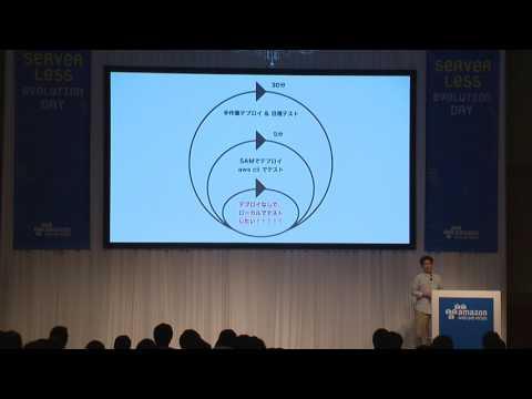 Testable Lambda AWS Summit Tokyo 2017 (06月21日 01:17 / 15 users)