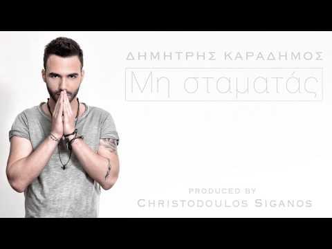 Δημήτρης Καραδήμος | Μη Σταματάς | Official Audio Release 2015