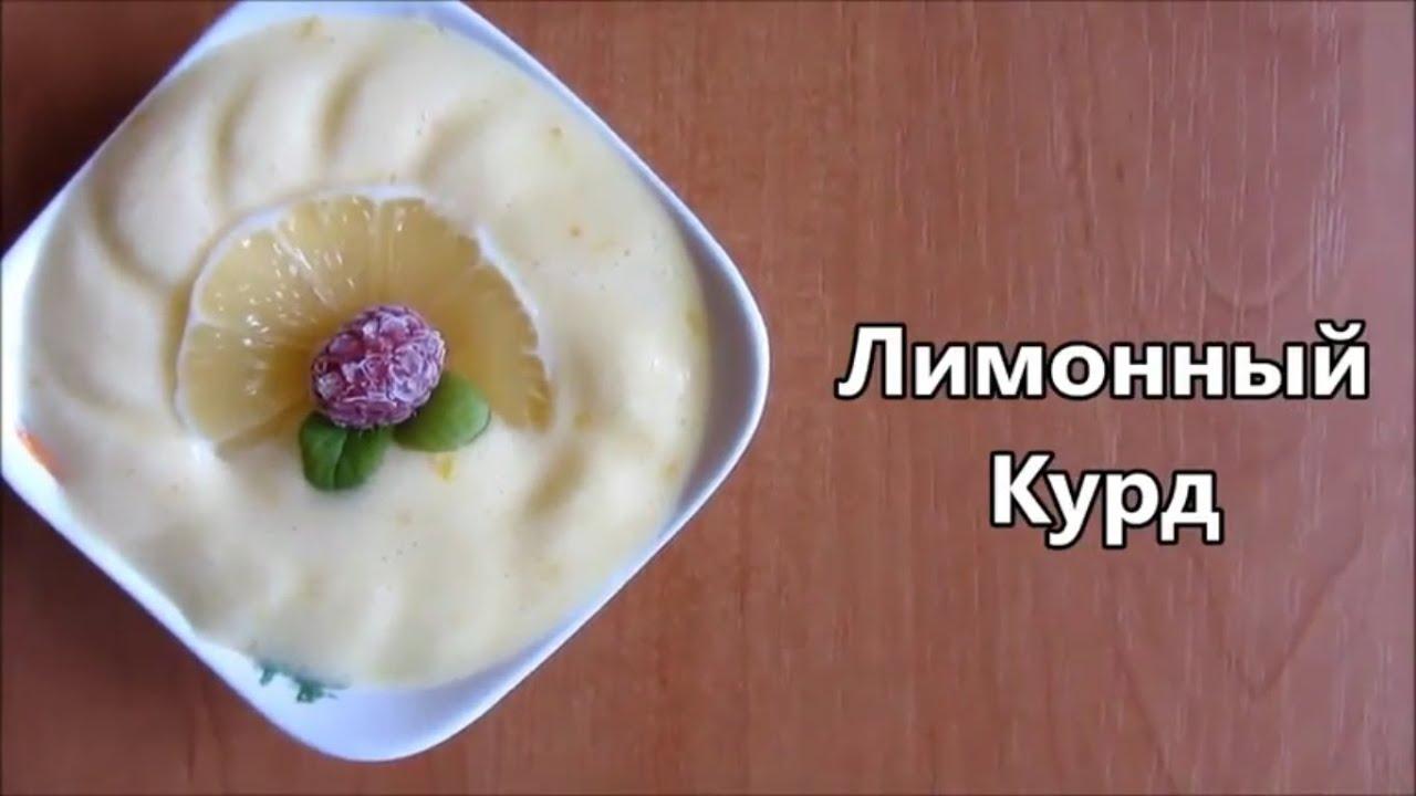 Вишнёвый курд рецепт