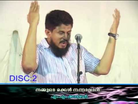 Nammude Makkal Nannavan-m.m Akbar(dubai Pgm) Part 2islahvoice video