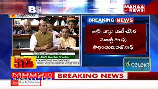 Rajnath Singh Powerful Speech In Lok Sabha