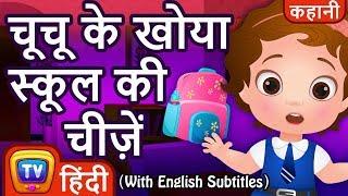 चुचु के खोये स्कूल की चीज़ें (ChuChu Loses School Supplies) - Moral Stories for Kids   ChuChu TV