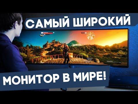 SAMSUNG CHG90 - САМЫЙ ШИРОКИЙ МОНИТОР В МИРЕ!