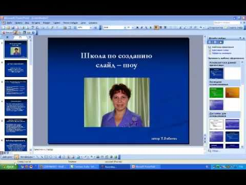 Видео урок как создать слайд шоу