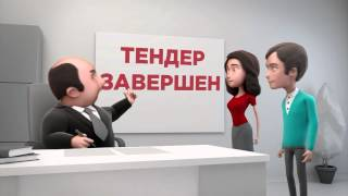 Анимационный ролик ФАС России о правилах проведения торгов.