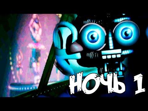 ✅ ПОЛНОЕ ПРОХОЖДЕНИЕ  Five Nights at Freddy's Sister Location - НОЧЬ 1