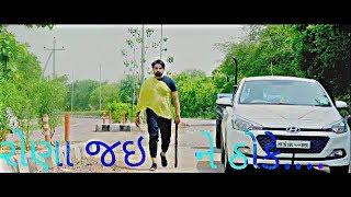 રોણા જઇ ને ઠોકે.... | New Gujrati Song | New Whatsapp Status