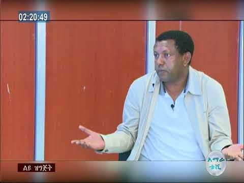 Amhara TV: Talk With Ato Lidetu Ayalew - አቶ ልደቱ አያሌው በወቅታዊ ጉዳዮች ላይ ከአማራ ቴሌቪዥን ጋር ያደረጉት ቆይታ