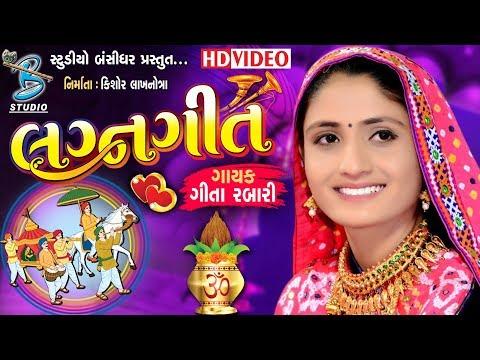 Geeta Rabari 2018 New Video - Dhokadva Live Dayro Programme - Lagan Geet - Gita Rabari