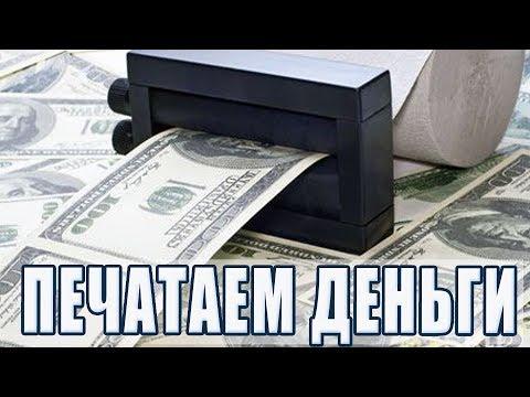Напечатать деньги? Да сколько угодно.