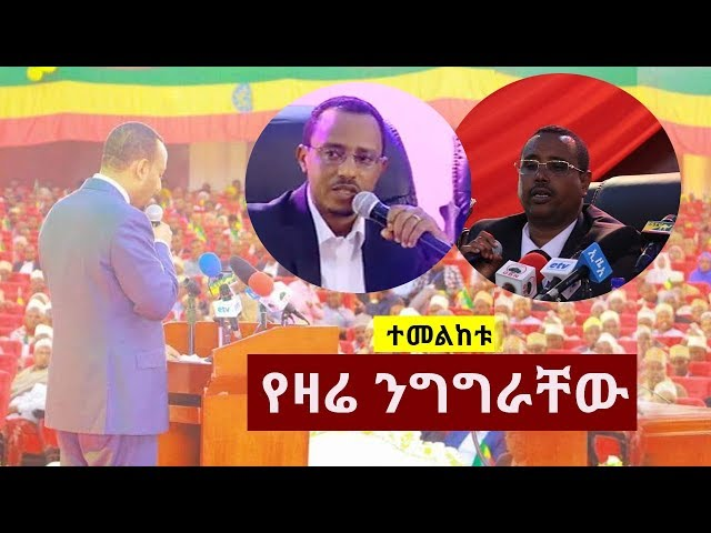 WATCH: Dr Abiy Ahmed, Abdi Iley and Lema Megersa's Speech