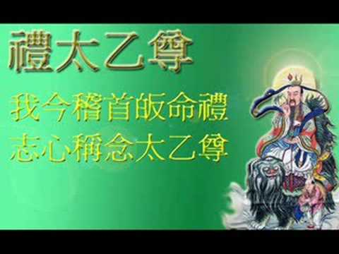 Video Clip on Tai Yi Tian Zun Praising (太乙天尊聖號短片) Music Videos