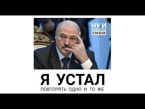 Лукашенко отступает: не знает, что делать с тунеядцами НИН #4