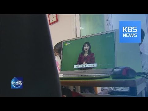 CHALLENGES FACED BY ONLINE EDUCATION / KBS뉴스(News)