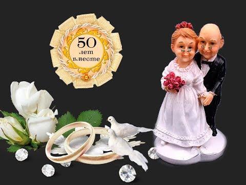 50 лет свадьбы поздравления прикольные 100
