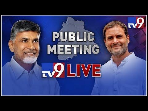 Rahul Gandhi Public Meeting LIVE || Kodangal - TV9