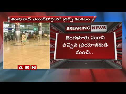Man Caught At Shamshabad Airport with Narcotic | Hyderabad
