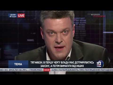 """Олег Тягнибок про затримання Саакашвілі на телеканалі """"112 Україна"""" 8.12"""