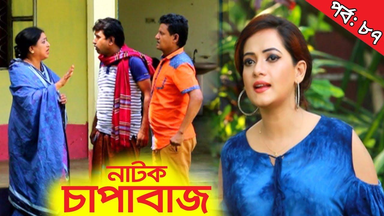 Bangla Comedy Natok | Chapabaj EP - 87 | ATM Samsuzzaman, Hasan Jahangir, Joy, Eshana, Any