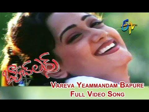 Vareva Yeammandam Bapure Full Video Song | Bachelors | Sivaji | Manya | ETV Cinema