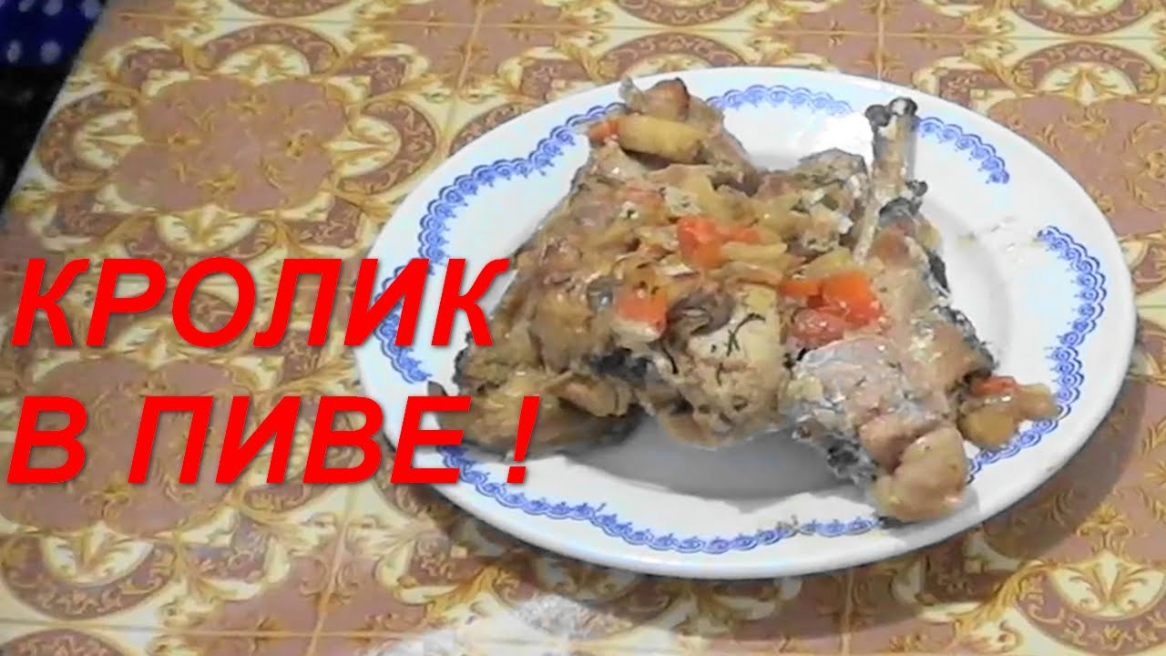 Кролик в пиве рецепт в духовке
