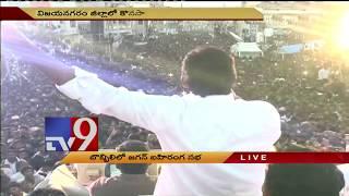 YS Jagan Bahiranga Sabha in Bobbili || Praja Sankalpa Yatra