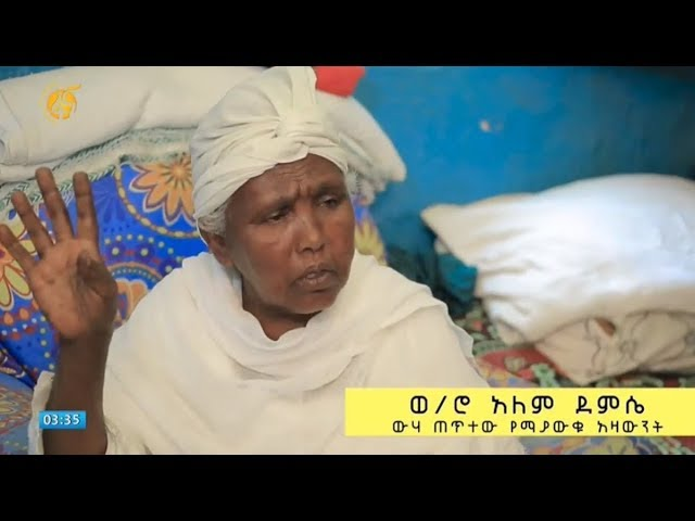 Ethiopian Mother Who Has Never Drunk Any Water | Fana Television