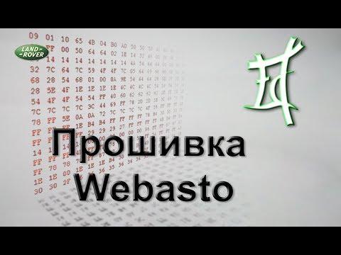 Webasto Thermo Test