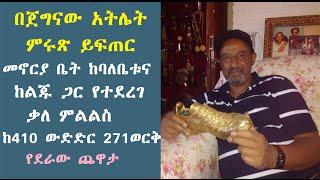 Yederaw Chewata ke Muruts Yifter family