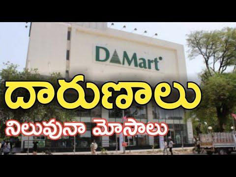 ఇదేం మోసం ప్రతీ ఒక్కరూ తెలుసుకోవాలి / D MART SUPER MARKET LATEST DETAILS / Telugu News / ESRtv