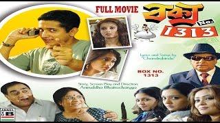 Box No 1313 | Bengali Full Movie | বক্স নম্বর 1313 | Parambrata | Paoli Dam | Music By Chandrabindoo