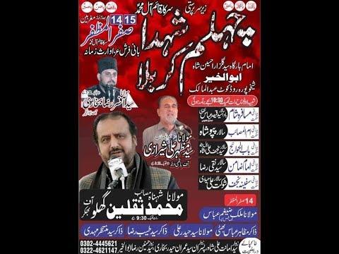 Live Majlis || 15 Safar 2019 || Moza Abul Khair Kot Abdul Malik Skp