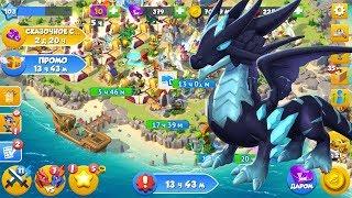 Получил легендарного дракона Темный Лед - Легенды дракономании #146