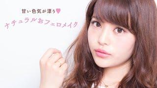 misakiさんの動画サムネイル画像  | インスタグラマーとして大人気の小沼瑞季ちゃん。 ブラウンで統一した抜け感のあるアイメイクと、ジュー…