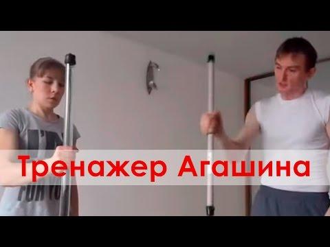 Как сделать тренажер агашина