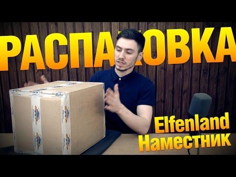 Наместник, Elfenland. Распаковка посылки от cardplace.ru