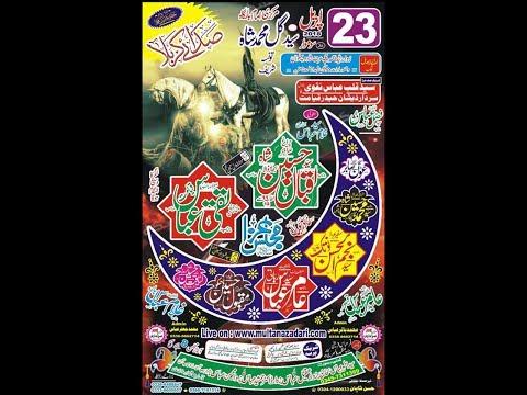 Live Majlis 23 April 2018 | Markazi Imambargah SYed Gull Muhammad Shah Tounsa Shareef