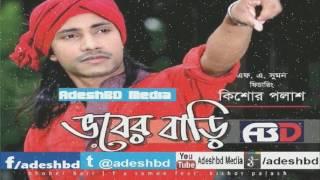 Bangla song vober bari