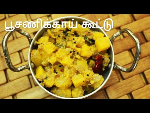 பூசணிக்காய் கூட்டு - Pumpkin kootu - Kootu recipe in tamil - Kootu recipe - Side dish for rice