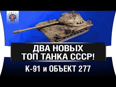 К-91 и ОБЪЕКТ 277 - ДВА НОВЫХ ТОПА СССР