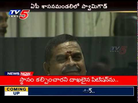 T Council Chairman Swamy Goud in AP Assembly