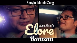 Elore Romjan by Apon Ahsan | Khoma kore dao | Bangla Islamic Song | Music Video | Mavenz Studio |